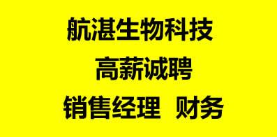 西安航湛生物科技有限公司