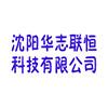 沈阳华志联恒科技有限公司