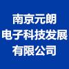 南京元朗电子科技发展有限公司