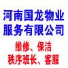 河南国龙物业服务有限公司