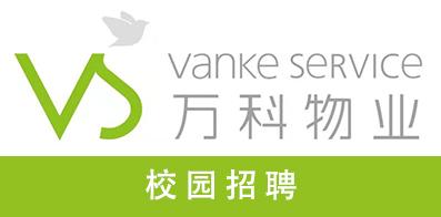 武汉市万科物业服务有限公司