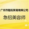 广州市翰衡贸易有限公司