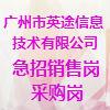 广州市英途信息技术有限公司