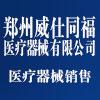 郑州威仕同福医疗器械有限公司