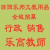 濮阳市乐邦文教用品有限公司