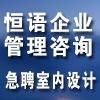 郑州恒语企业管理咨询有限公司