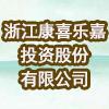 浙江康喜乐嘉投资股份有限公司