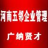 河南五邻企业管理咨询有限公司