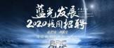 https://xiaoyuan.zhaopin.com/company/CC000971142D90000019000