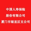 中国人寿保险股份有限公司厦门市湖里区支公司