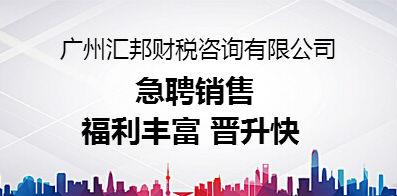 廣州匯邦財稅咨詢有限公司