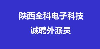 陕西全科电子科技有限公司