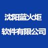 沈阳蓝火炬软件有限公司