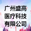 廣州盛高醫療科技有限公司