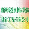 湘潭鸿扬预制家装饰设计工程有限公司