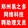 郑州易之多网络科技有限公司