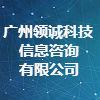 广州领诚科技信息咨询有限公司