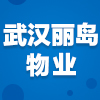 武漢麗島物業管理有限公司