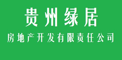 貴州綠居房地產開發有限責任公司