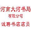 河南大河书局有限公司