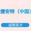 捷安特(中国)有限公司