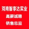 河南智享达实业有限公司