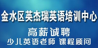 郑州市金水区英杰瑞英语培训中心有限公司