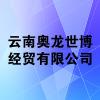 云南奧龍世博經貿有限公司