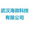 武漢海微科技有限公司