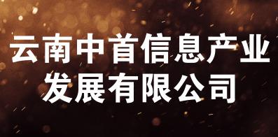 云南中首信息產業發展有限公司