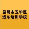 昆明市五华区远东培训学校