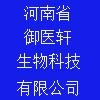 河南省御醫軒生物科技有限公司