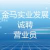 深圳市金马实业发展有限公司