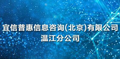 宜信普惠信息咨询(北京)有限公司温江分公司