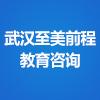 武漢至美前程教育咨詢有限公司
