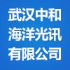 武漢中和海洋光訊有限公司