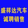 河南盛祥达汽车销售有限公司