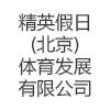 精英假日(北京)体育发展有限公司
