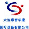 大连惠智华康医疗设备有限公司