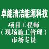 河南卓能清洁能源科技有限公司