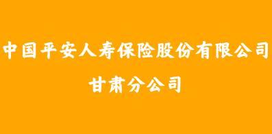 中国平安人寿保险股份有限公司甘肃分公司