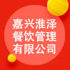 嘉興淮澤餐飲管理有限公司