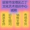 延安市寶塔區乙丁文化藝術培訓中心有限公司