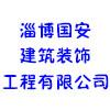淄博國安建筑裝飾工程有限公司