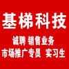 鄭州市基梯科技有限公司