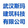 武漢斯瑪建筑科技有限公司