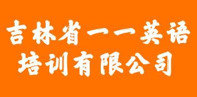 吉林省一一英語培訓有限公司
