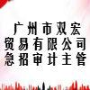 广州市双宏贸易有限公司