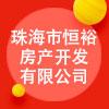 珠海市恒裕房產開發有限公司