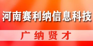 河南賽利納信息科技有限公司